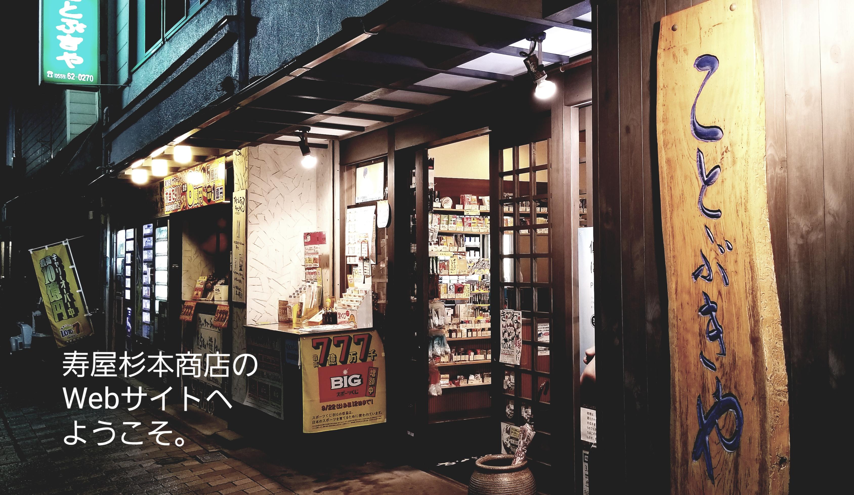 寿屋杉本商店