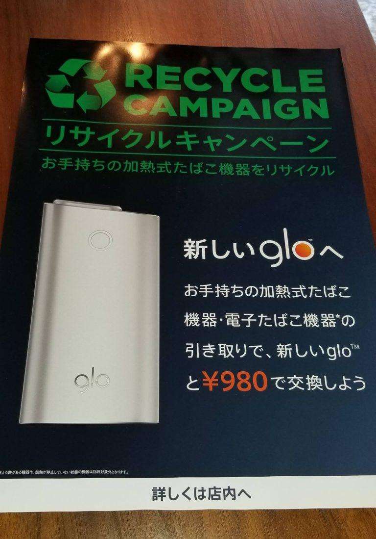 グロー(glo)リサイクルキャンペーン