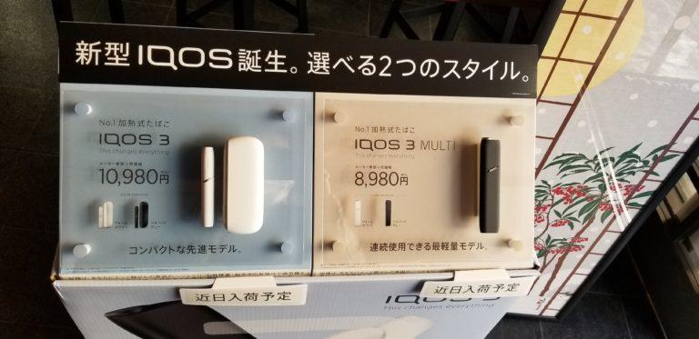 新型IQOS取り扱い開始。