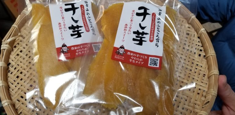 柔らかく甘い『干し芋』発売です。
