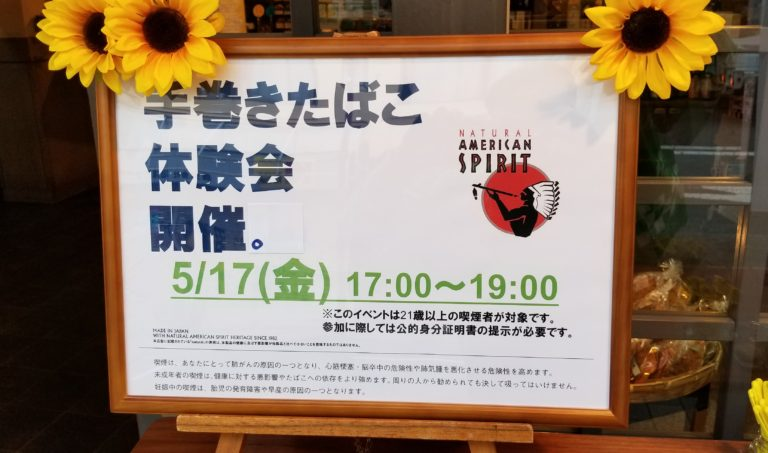 手巻きタバコ実演会、明日17日(金)開催です。