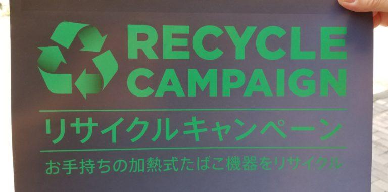 リサイクルキャンペーン9月30日まで