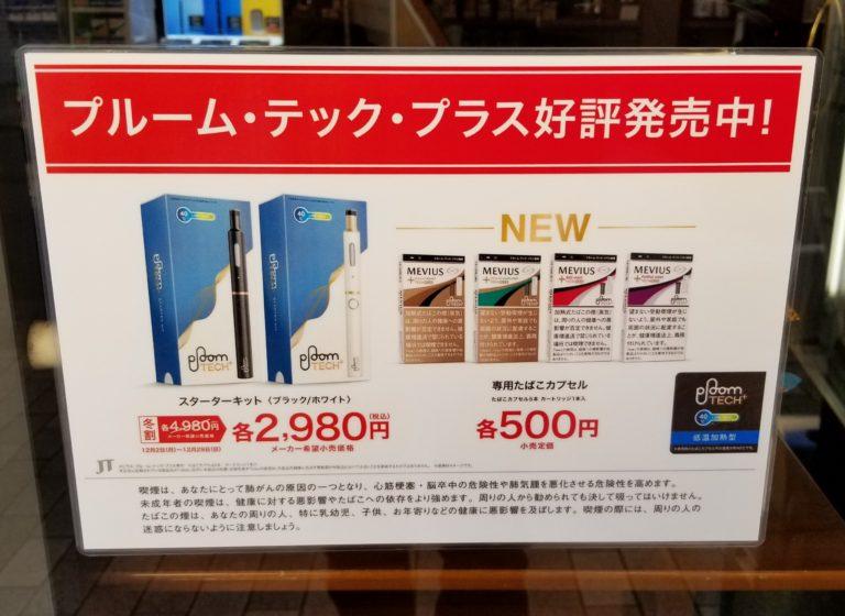 プルームテック・プラス本体2000円引きキャンペーンやってます✨