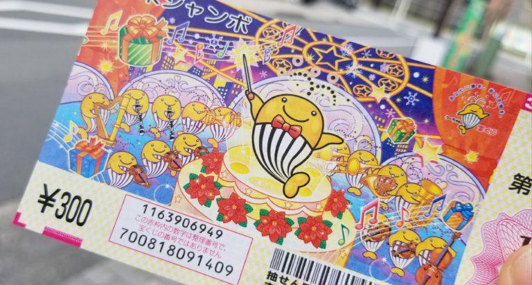祝!年末ジャンボ3等100万円当選!