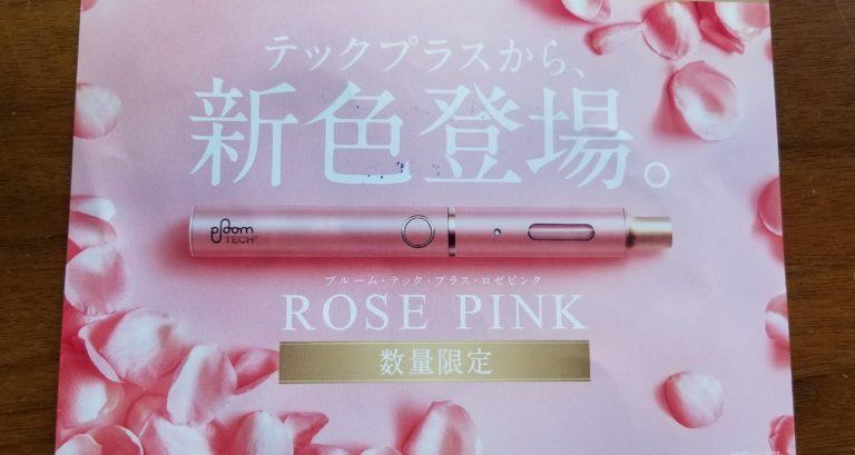 プルーム・プラス新色「ロゼピンク」限定発売です。