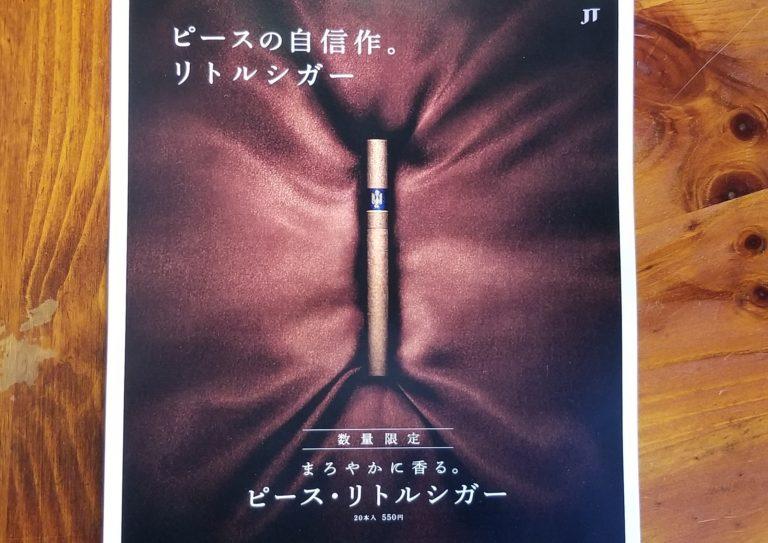 ピース・リトルシガー4月21日発売。