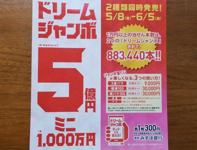 ドリームジャンボ・ミニ 5月8日より発売です。