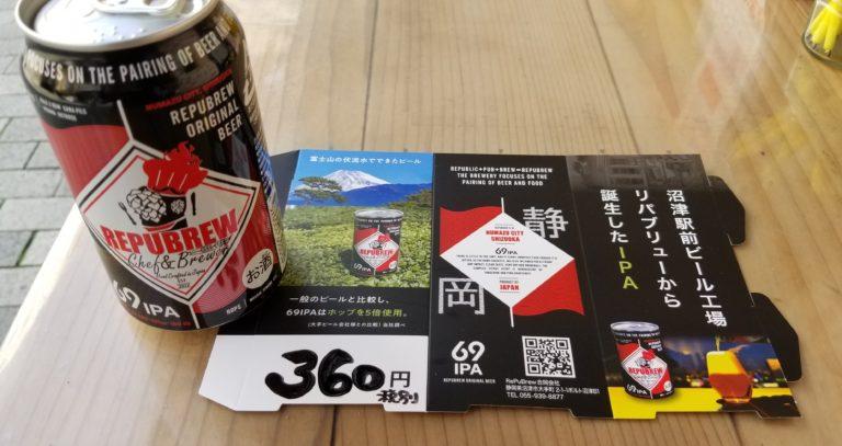 沼津駅前産ビール!