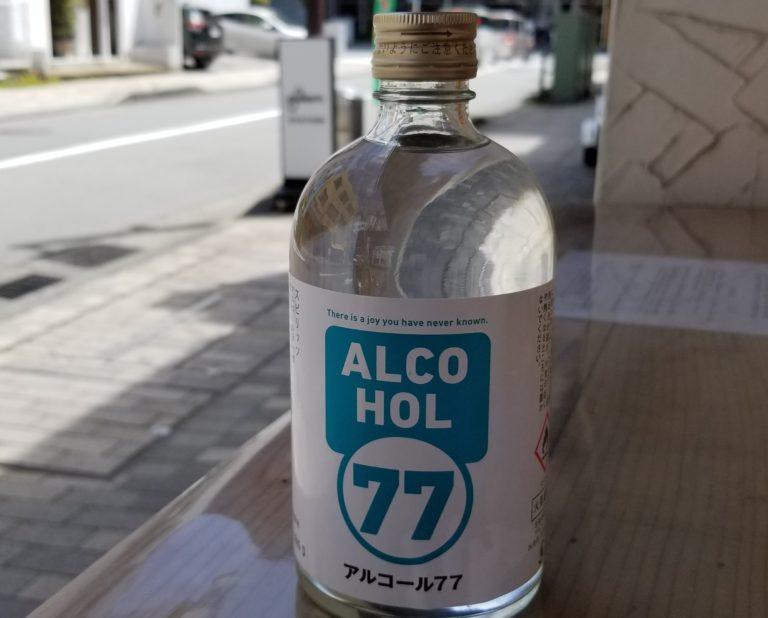 ALCOHOL(アルコール)77発売中。