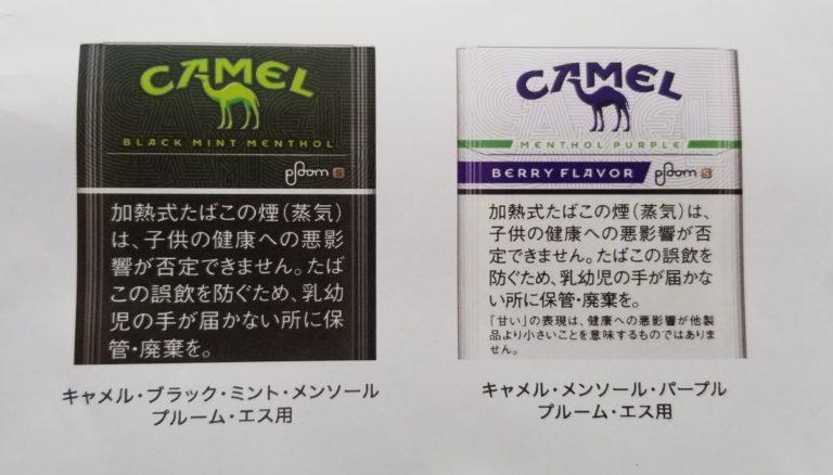 プルーム・エス用たばこスティック新商品発売です。