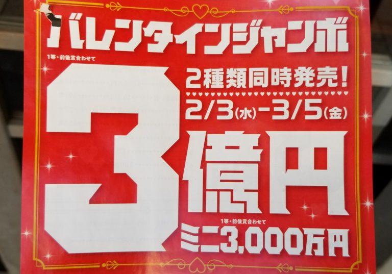 バレンタインジャンボ・ミニ 2月3日より発売です。