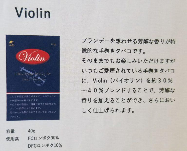 バイオリン入荷です。