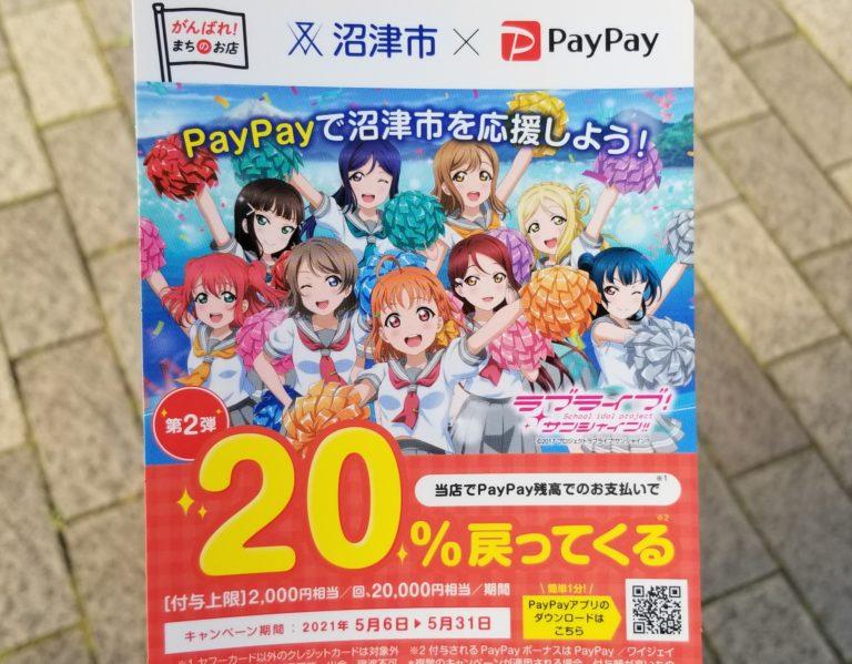 PayPay20%キャンペーン5月6日より開始。
