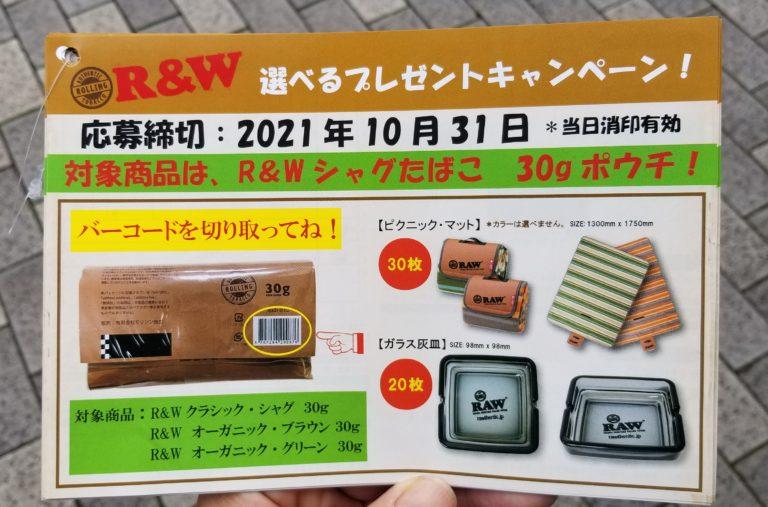 R&W(ロー)キャンペーン10月31日まで。