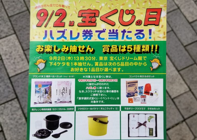 宝くじの日お楽しみ番号発表!