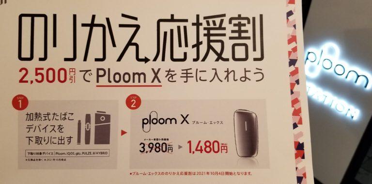 プルームX1480円キャンペーン開催中!